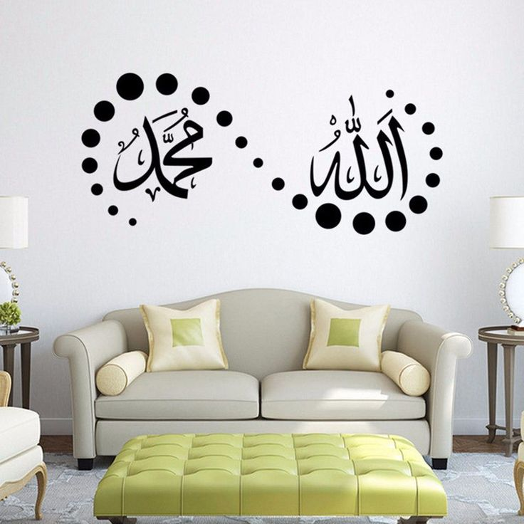Islamic Wall Stickers Muraux Quotes Muslim Arabic PVC Removable Mosque Mural Art Vinyl Decals God Allah Quran Bless Home Decor