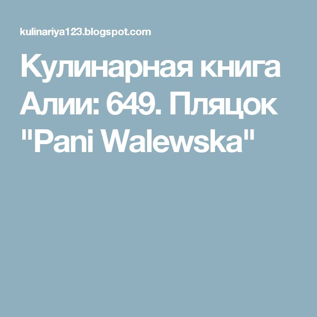 "Кулинарная книга Алии: 649. Пляцок ""Pani Walewska"""