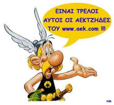 televoas: Παρενέβη εισαγγελέας για τα οικονομικά της ΑΕΚ