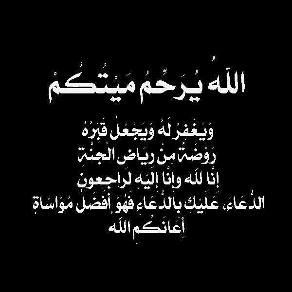 صور رسالة عزاء كلمات عزاء مؤثرة عبارات عزاء للواتساب مجلة رجيم Condolences Quotes Islam Beliefs Condolences