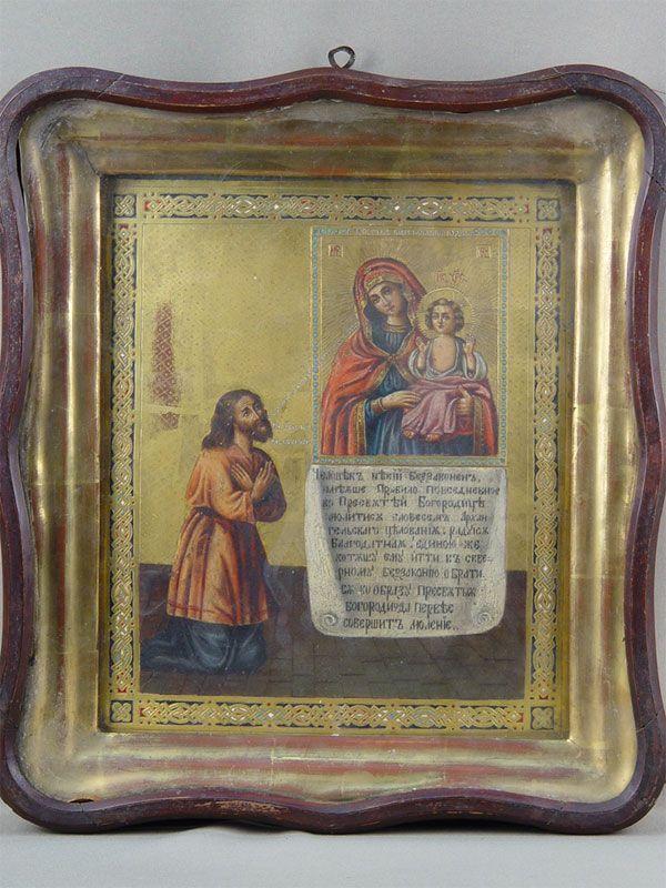 Антиквариат. антикварная Икона «Пресвятая Богородица Нечаянная Радость»
