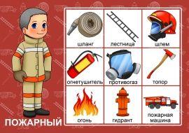 Пожарный. Картинки для лото «Профессии»