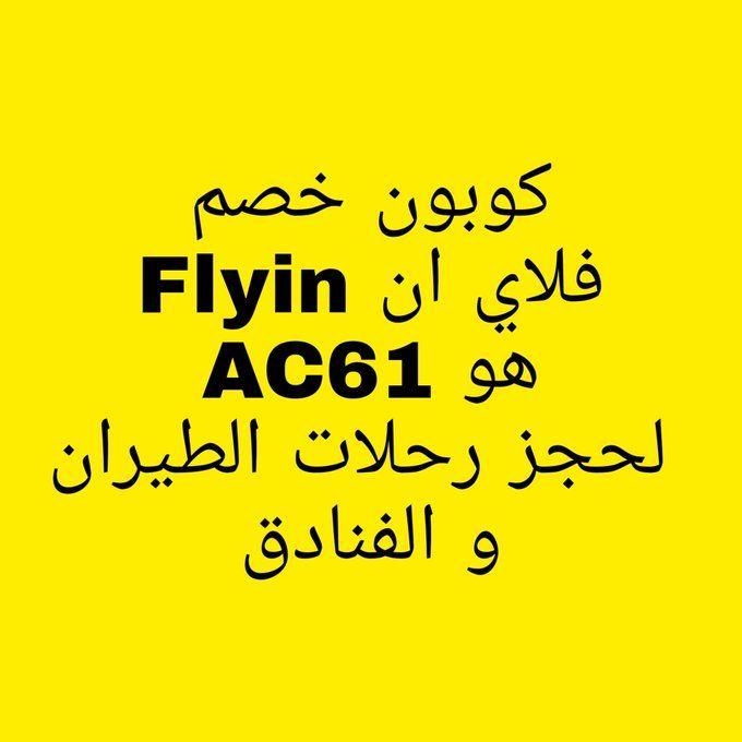 فلاي دبي عربي