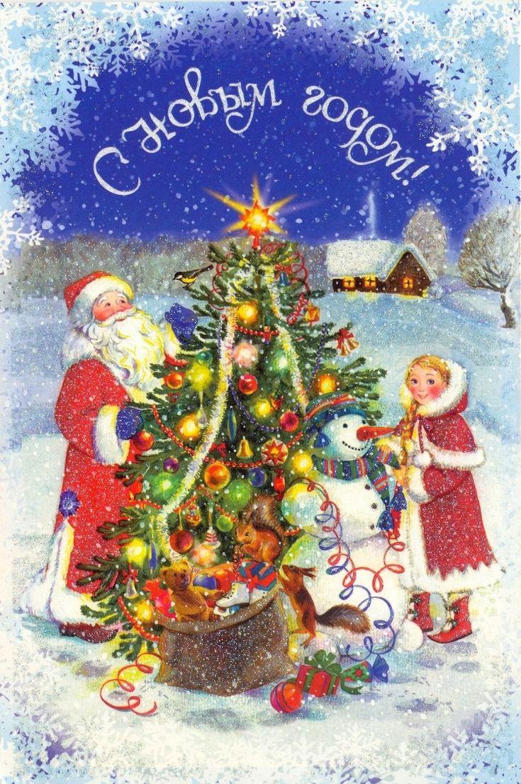 открытки с картинками елок шпор пальцах ноги