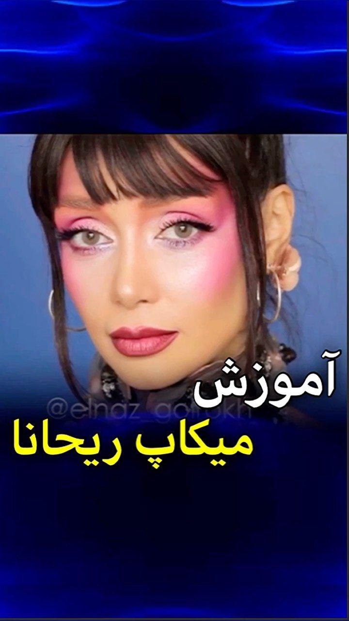 آموزش میکاپ تم ریحانا با الناز گلرخ Elnaz Golrokh Makeup Face اکستنشن میکاپ موطبیعی Incoming Call Screenshot Incoming Call