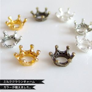 【10個】●新色登場● 可愛い!!ミルククラウン チャームパーツ 王冠/Crown 6*13【古美/アンティーク/メタルパーツ】【10P26Mar16】|asahi-ts
