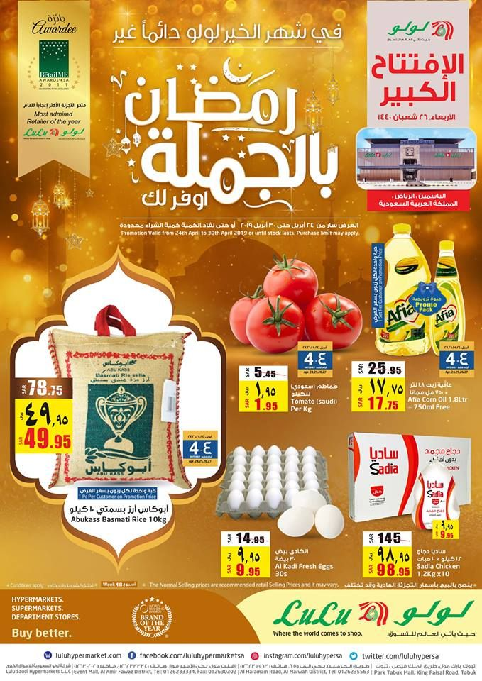 Pin By Saudi Markets Offers On عروض لولو Cereal Pops Pops Cereal Box Frosted Flakes Cereal Box
