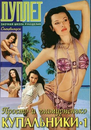 Duplet Special Release Swimsuits 1 Russian crochet patterns magazine