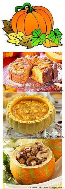 Сеньора Тыква. Из одной-единственной тыквы можно приготовить полный обед, от супа до пирога и десерта! 6 замечательных рецептов.