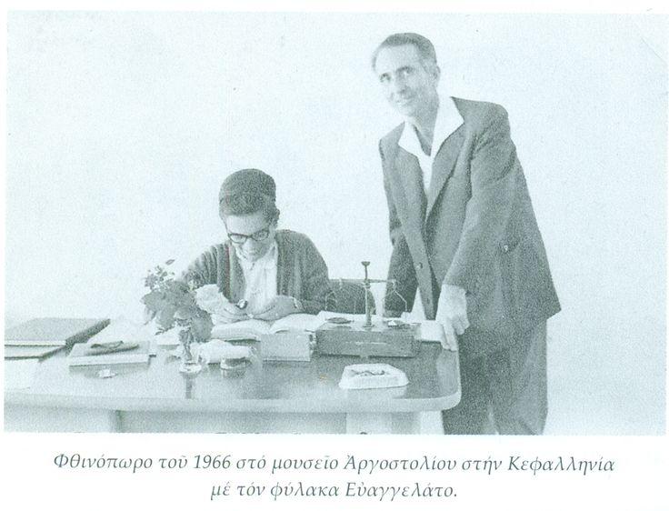 Manto Oikonomidou (1926-2015), at work 1966 in the Museum of Argostoli, Cephalonia (Manto Oikonomidou Tositsa 1, 2008)