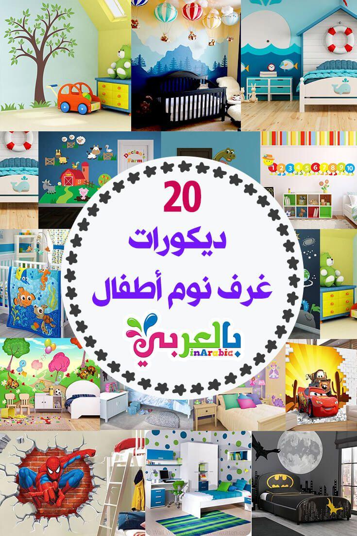 افكار لتزيين غرف نوم اطفال ديكورات غرف نوم اطفال بالعربي نتعلم Kids Rugs Home Decor Decor