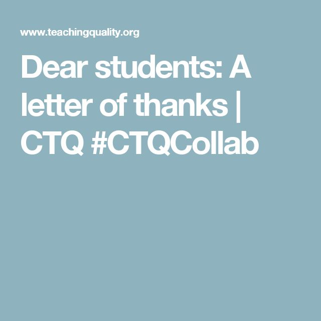 Dear students: A letter of thanks   CTQ #CTQCollab