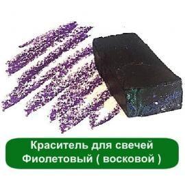 Краситель для свечей Фиолетовый ( восковой ) в магазине Мыло-опт.com.ua. Тел: (097)829-49-36. Доставка по всей Украине.