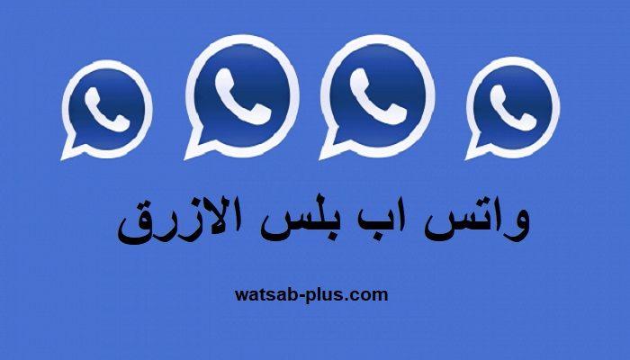 تنزيل واتس اب بلس الازرق Whatsapp Plus Blue Apk Blue