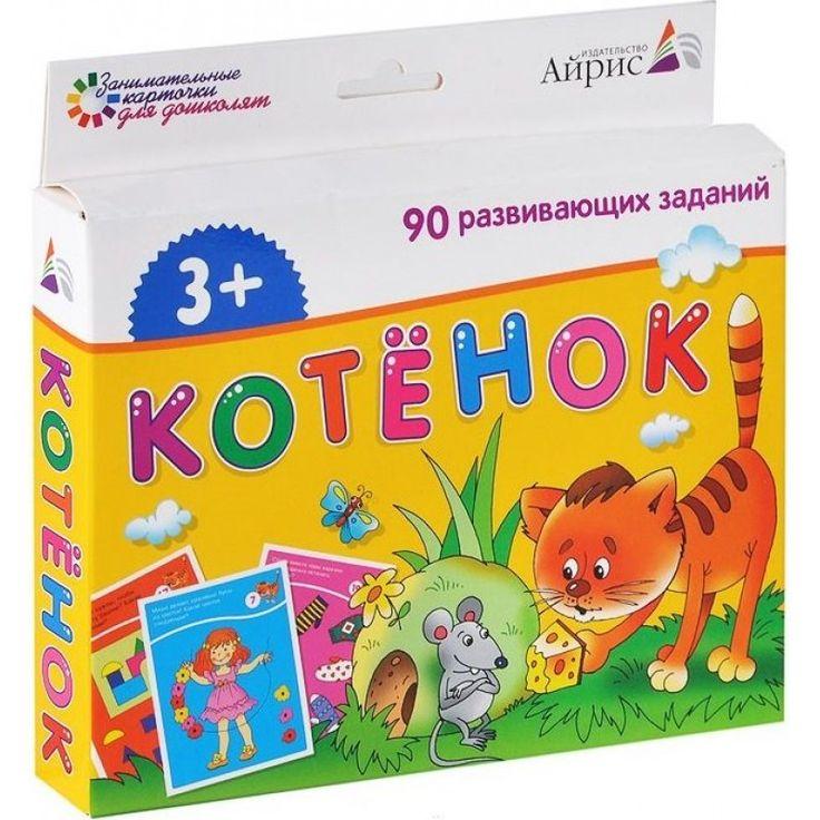 Набор занимательных карточек для дошколят. Котёнок. (Скачать) от пользователя «id1955073» на Babyblog.ru