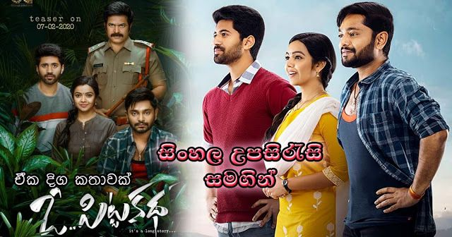 Forensic 2020 Sinhala Sub Forensic 2020 Sinhala Subtitle Download Sinhala Subtitle Portal In 2020 Download Free Movies Online Free Movies Online Subtitled
