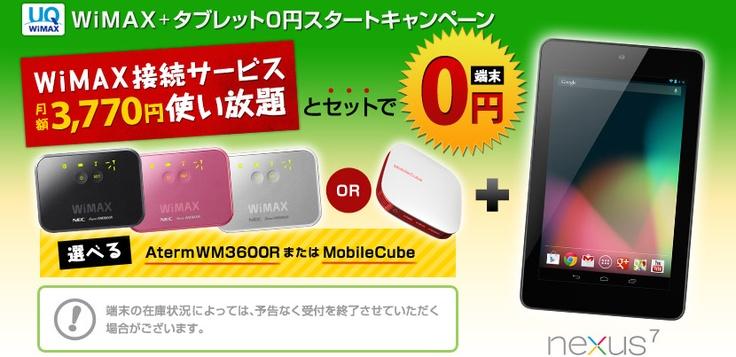 WiMAX + タブレット0円スタートキャンペーン WiMAX接続サービス 月額3,770円使い放題とセットで端末0円