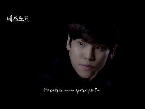 [RUS SUB / РУС САБ] 홍광호 / Hong Kwang Ho - 데스 노트 / Death Note