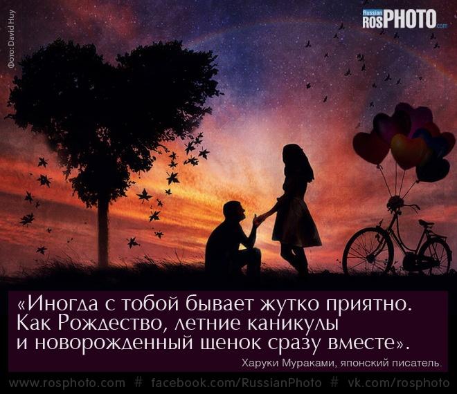 #quoted #aphorism #Murakami #valentin`sday #VDay #photography