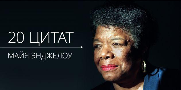 Майя Энджелоу