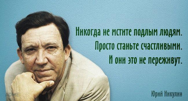 16 самых добрых цитат Юрия Никулина