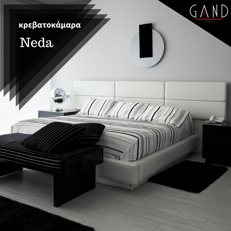 Κρεβατοκάμαρα Neda! Το κρεβάτι με το εντυπωσιακό κεφαλάρι, συνοδεύουν δύο κομοδίνα σε απλή γραμμή αφού δεν χρειάζεται τίποτα πιο ιδαίτερο για να το τονίσει! ΚΑΙ με δυνατότητα αποθηκευτικού χώρου! Απολαύστε το εδώ http://bit.ly/2gT21Ol #Gand #EpiplaGand