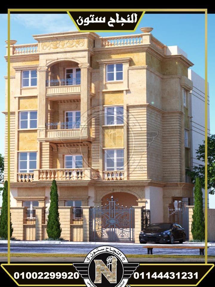 مزيج من الديكورات الحديثة فى مصر و تصميمات ثري دي للفلل والقصور والعمارات بالحجر الهاشمي قبل التنفيذ House Styles Mansions Building