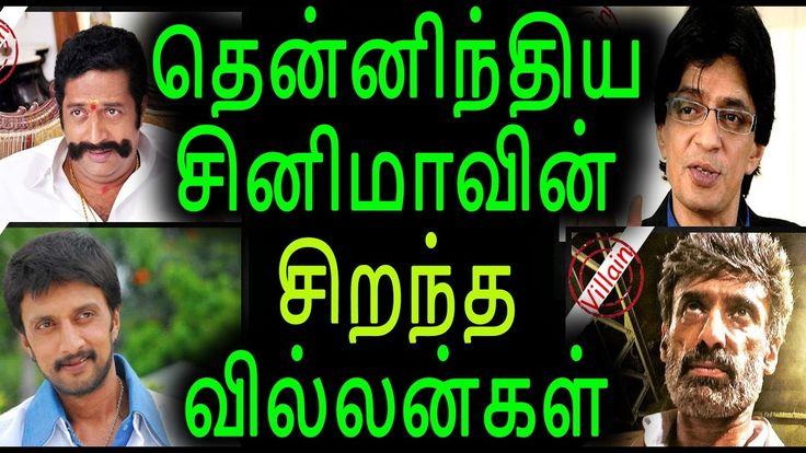 தென்னிந்திய சினிமாவின் சிறந்த வில்லன்கள் | Top Villains In South Indian Cinema | Tamil cinema newsதென்னிந்திய சினிமாவின் சிறந்த வில்லன்கள் | Top Villains In South Indian Cine... Check more at http://tamil.swengen.com/%e0%ae%a4%e0%af%86%e0%ae%a9%e0%af%8d%e0%ae%a9%e0%ae%bf%e0%ae%a8%e0%af%8d%e0%ae%a4%e0%ae%bf%e0%ae%af-%e0%ae%9a%e0%ae%bf%e0%ae%a9%e0%ae%bf%e0%ae%ae%e0%ae%be%e0%ae%b5%e0%ae%bf%e0%ae%a9%e0%af%8d-%e0%ae%9a/