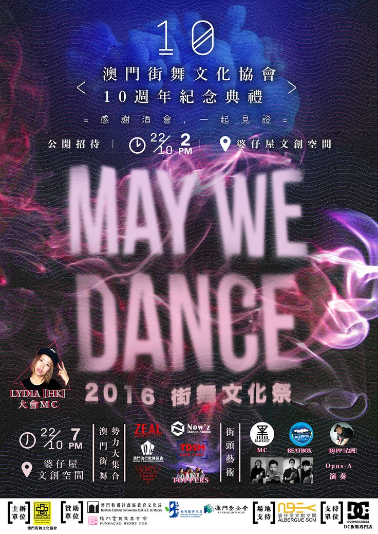 May we dance poster. #2016 Using the smoke effect to show street dance is also a stage.