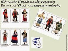 Δραστηριότητες, παιδαγωγικό και εποπτικό υλικό για το Νηπιαγωγείο: Ελληνικές παραδοσιακές φορεσιές (1): εποπτικό υλικ...