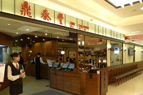 Din Tai Fung locations in Taipei