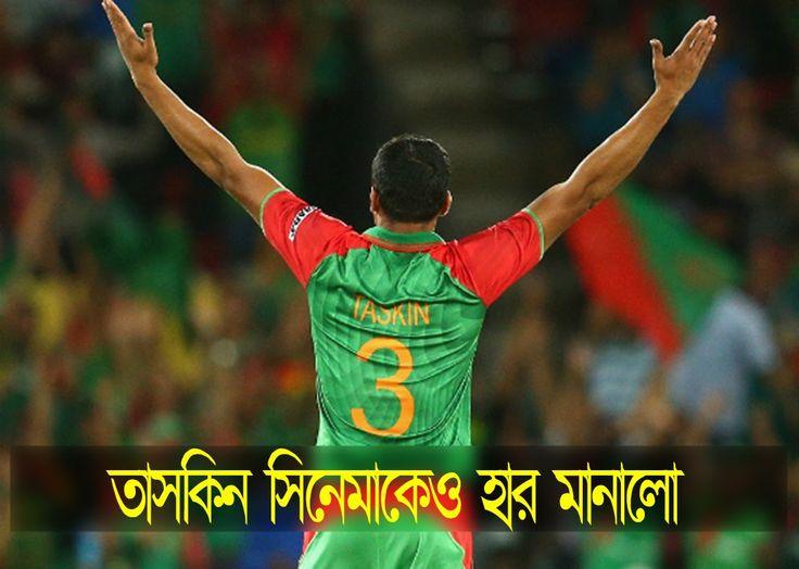 তসকন সনমকও হর মনল | Bangladesh Cricket News Update [Sports Agent]  বল অযকশনর বধত পয় পরথম মযচই বল হত দলক জতয়ছন তসকন এমন পরফরমনস পরতযশ করনন খদ পস বল কচ করটন ওয়লশ তসকনর আতমবশবসর পরশস করছন ওয়লশ সথ অধনয়ক মশরফর ওপরও সনতষট ওয়লশ দল যখন নশচত হরর দক এগচছল তখন    বসতরত ভডওত...   পরতদনর খলধলর সবখবর পত আমদর চযনলট সবসকরইব করন...  subscribe our channel:https://www.youtube.com/channel/UCnI_bl2zK6uBrIoyYjQMisA  Cricket News || Bangladesh vs Afghanistan 2016 1st ODI || BAN won by 7 runs ফরমহন সময সরকর সযগ পযও…