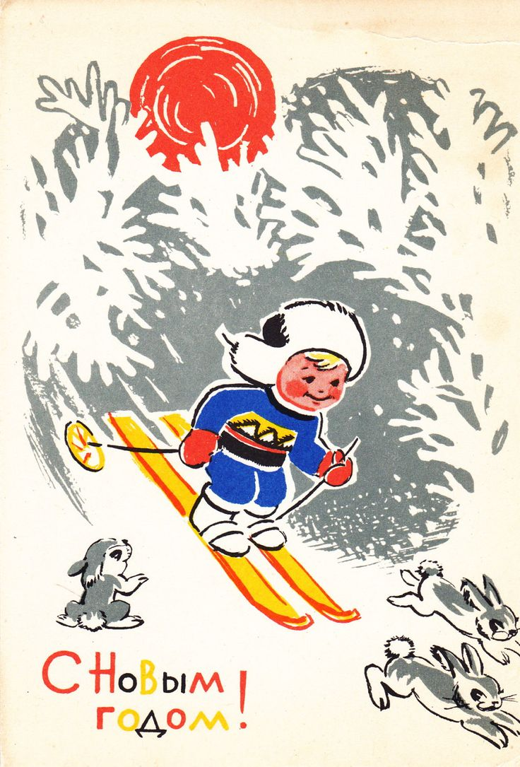 New Year's Postcard by L. Model -- 1963 by RussianSoulVintage on Etsy