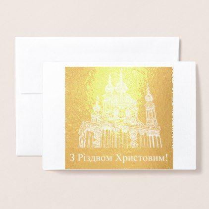 з різдвом христовим!  Ukrainian Christmas Foil Card - individual customized designs custom gift ideas diy