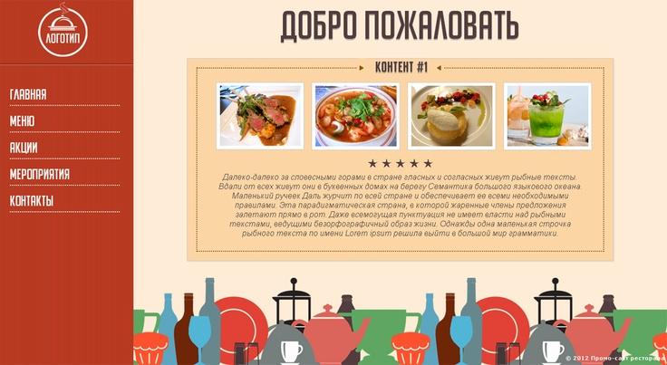 Website for restaurant