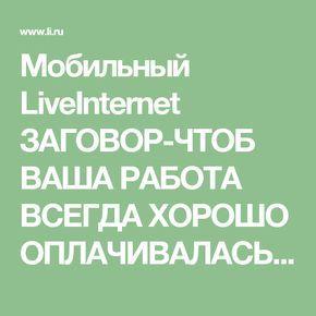 Мобильный LiveInternet ЗАГОВОР-ЧТОБ ВАША РАБОТА ВСЕГДА ХОРОШО ОПЛАЧИВАЛАСЬ..   Der_Engel678 - Дневник Der_Engel678  