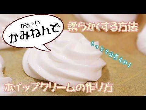 *スイーツデコ*紙粘土を柔らかくする方法&紙粘土でホイップクリームの作り方*How to make whipped cream using paper clay.* - YouTube