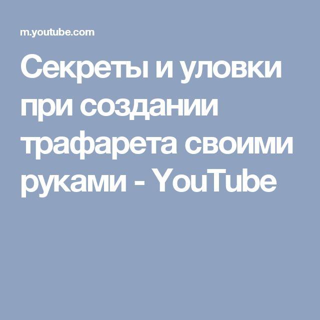 Секреты и уловки при создании трафарета своими руками - YouTube