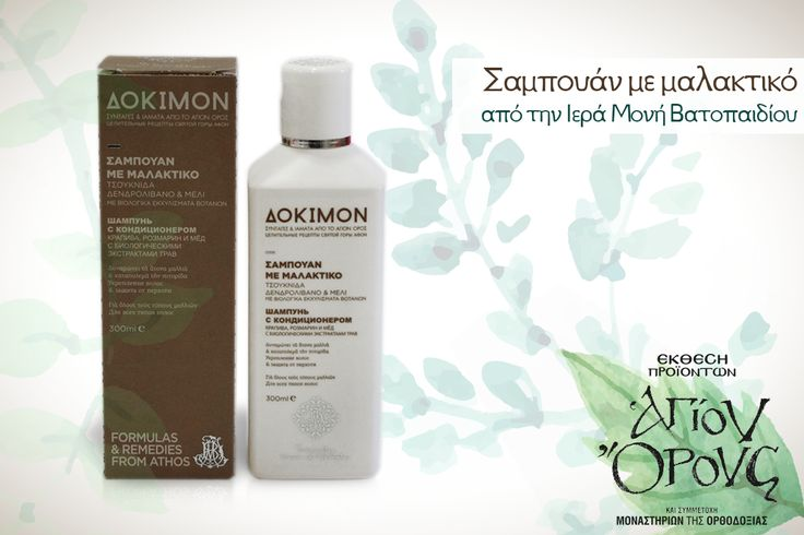 The Brand New Mount Athos Shampoo for the treatment of hairloss and dandruff!