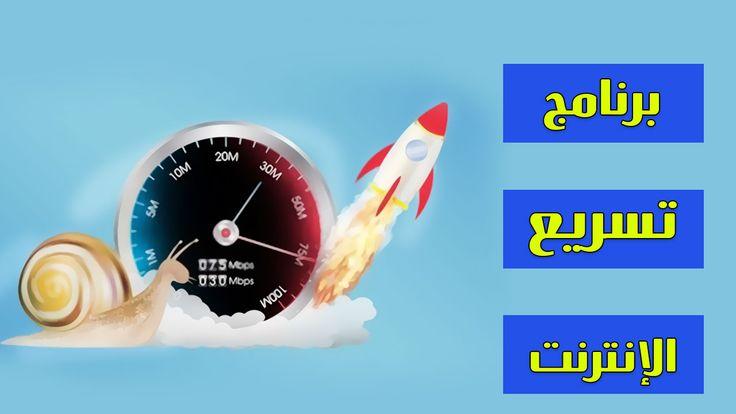تحميل برنامج تسريع النت وسحب السرعة من الشبكة Islamic Wallpaper Save
