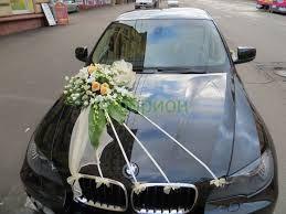 Картинки по запросу украшение машины жениха и невесты
