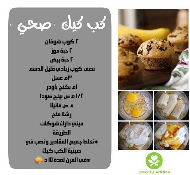 نوف الحربي On Instagram كب كيك صحي نوف الحربي Cookout Food Save Food Health Food
