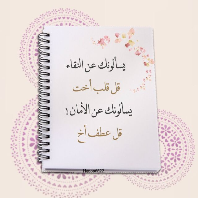 Pin By ملاك الورد On اسلاميات دينيه رمزيات اسلاميه Notebook Office Supplies Supplies