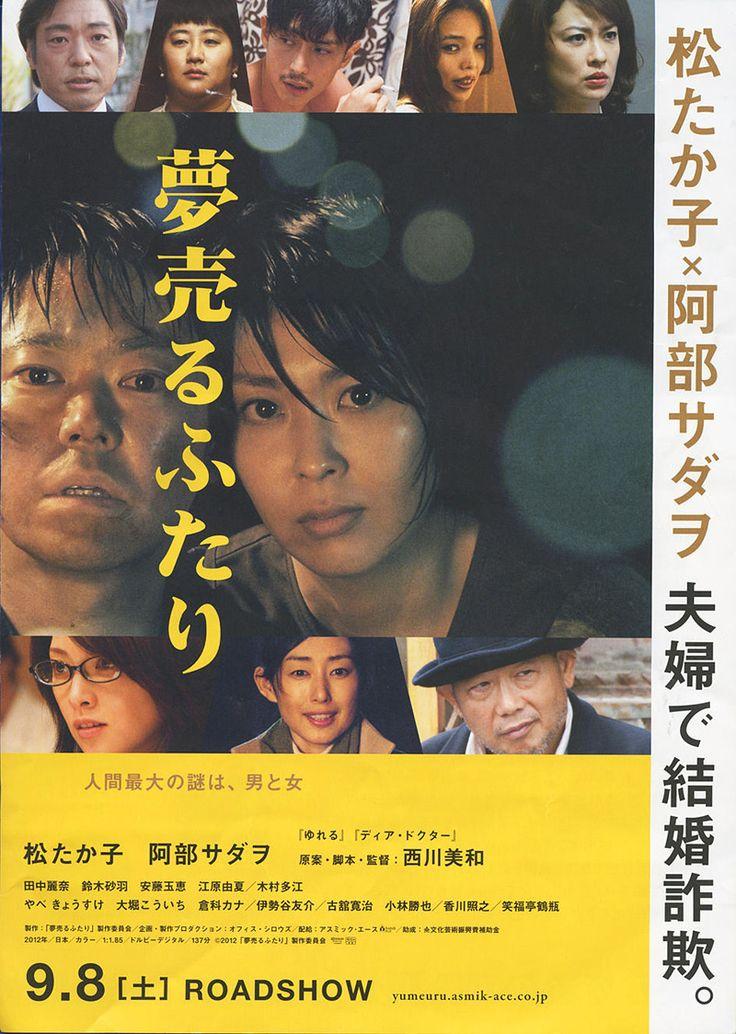 夢売るふたり ★★★3.7