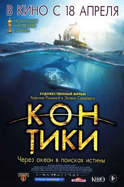 Кон-Тики (2013)  1ч 50м