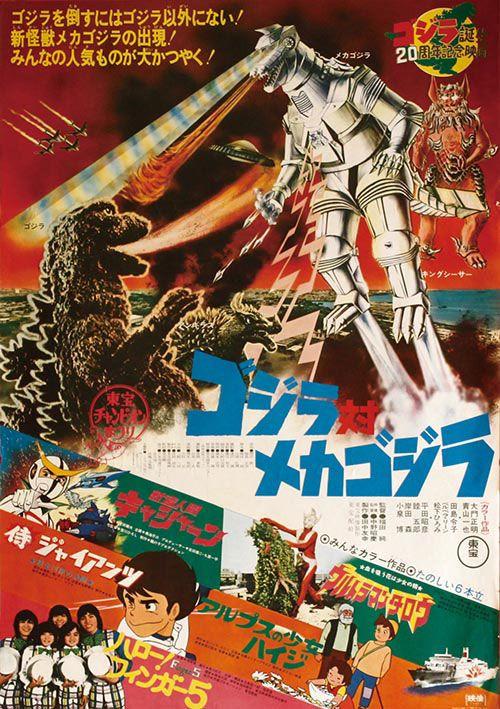 東宝チャンピオンまつり (1974) 春
