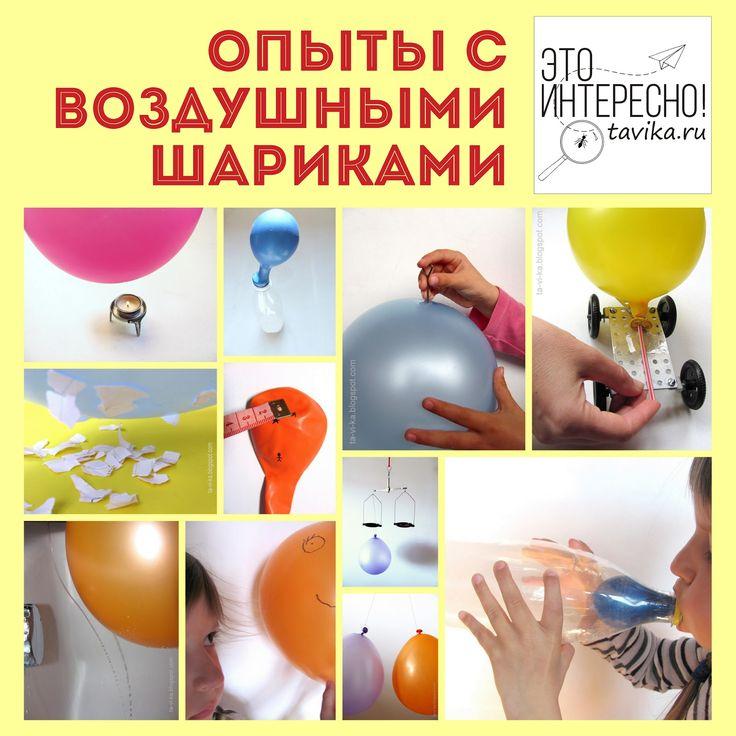 Простые опыты для детей с воздушными шариками. Фокусы с воздушными шарами