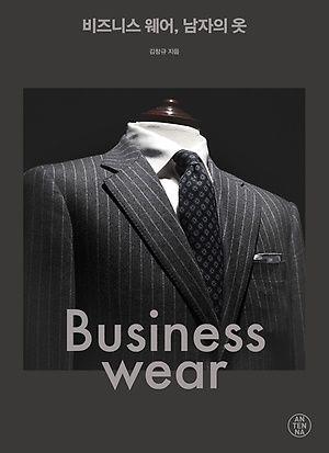 싸니까 믿으니까 인터파크도서 - 비즈니스 웨어, 남자의 옷 Business wear