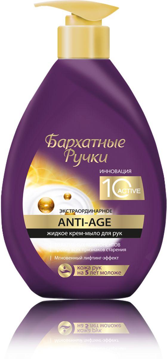 Жидкое мыло для рук ANTI-AGE | Бархатные ручки