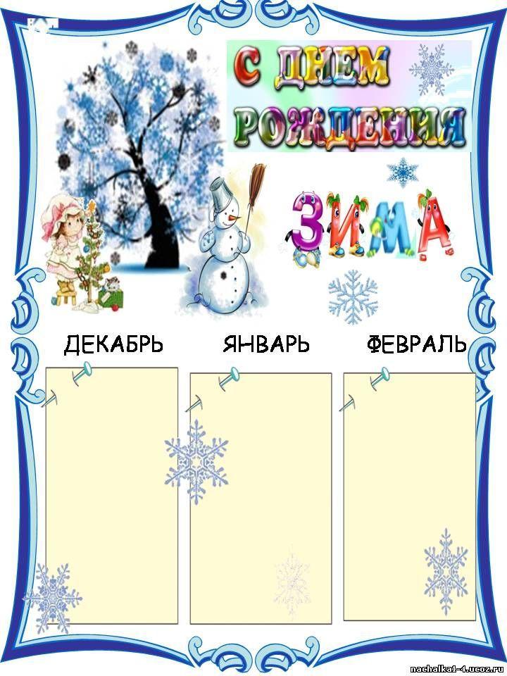 Картинки с днем рождения в детский сад на каждый месяц